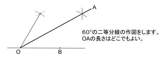 中学数学・高校受験chu-su- 30度の作図 解答図2