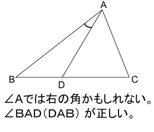 中学数学・高校受験chu-su- 図形用語 角度 正確に表記 図