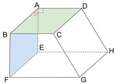 中学数学・高校受験chu-su- 面と面が垂直 図