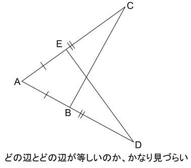 中学数学・高校受験chu-su- 次の証明 問題の図2