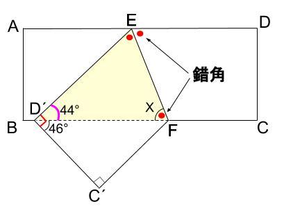 中学数学・高校受験chu-su- 求角 折り返し 2-3