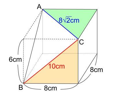 中学数学・高校受験chu-su- 直方体の切断面 三平方の定理 図2