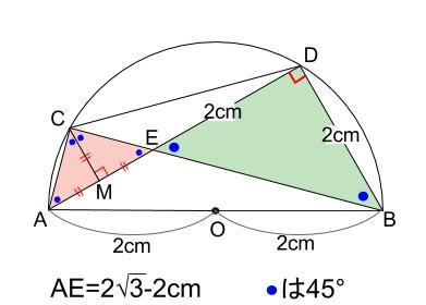 中学数学・高校受験chu-su- 円の総合問題・30度の利用 図8