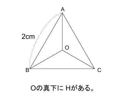 中学数学・高校受験chu-su- 正四面体の体積 正三角形の重心 図2