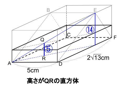 中学数学・高校受験chu-su- 三角柱 難問 図4-5