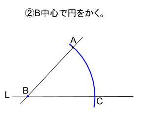 中学数学・高校受験chu-su- 平行線・ひし形で作図 解答図2