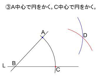 中学数学・高校受験chu-su- 平行線・ひし形で作図 解答図3