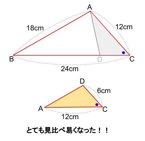中学数学・高校受験chu-su- 証明 相似 1-5