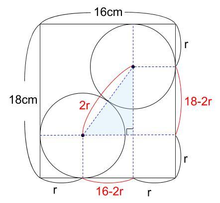 中学数学・高校受験chu-su- 長方形と内接円 図3