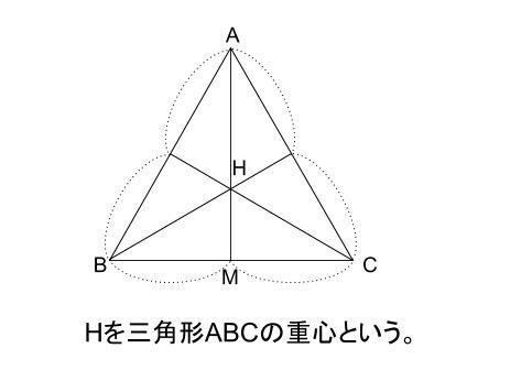 中学数学・高校受験chu-su- 正四面体の体積 正三角形の重心 図3