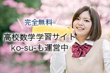 高校数学無料学習サイトko-su-リンク画像